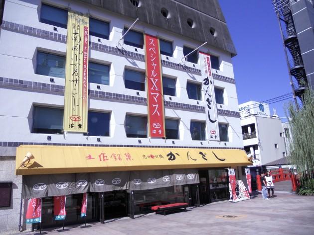 浜幸(はりまや本店)