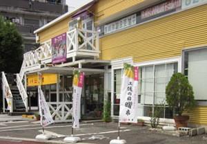 浜幸(万々店)