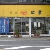 浜幸(土佐店)