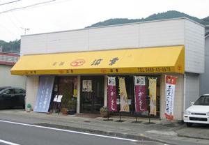 浜幸(須崎店)