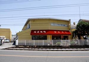 浜幸(大津店)