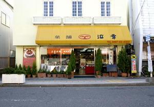 浜幸(山田店)