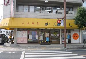 浜幸(安芸店)
